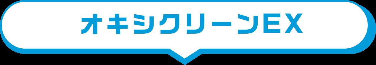 オキシクリーン EX