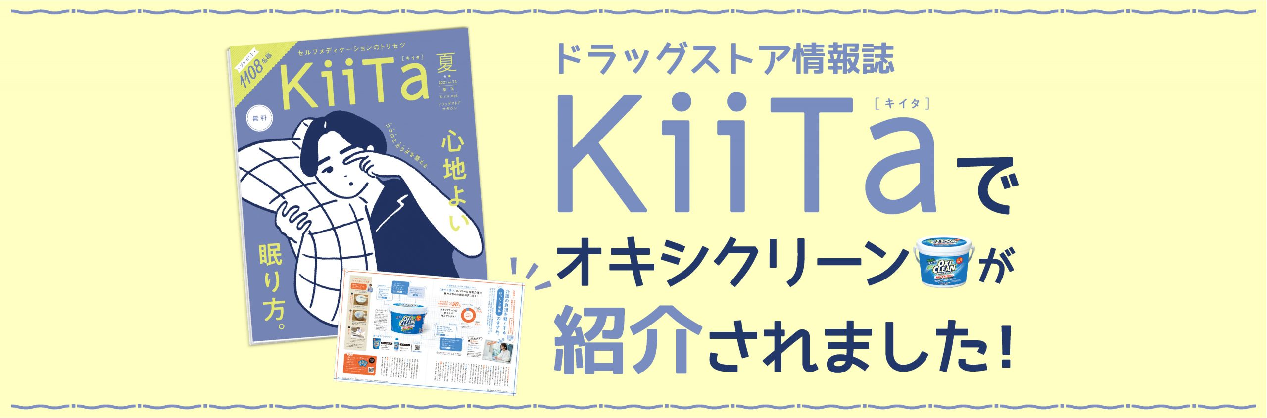 Kiita記事紹介バナー
